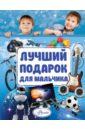 все цены на Филимонова Наталья Сергеевна Лучший подарок для мальчика онлайн