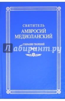 Собрание творений. На латинском и русском языках. Том VI