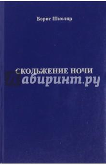 Школяр Борис Григорьевич » Скольжение ночи