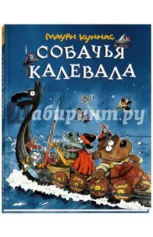 Купить Собачья Калевала, Речь, Современные сказки зарубежных писателей