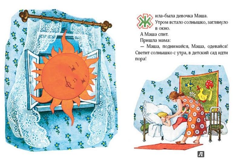 Иллюстрация 1 из 26 для Маша-растеряша - Любовь Воронкова   Лабиринт - книги. Источник: Лабиринт