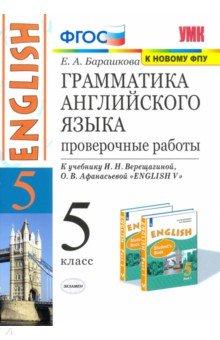 Английский язык. 5 класс. Грамматика английского языка. Проверочные работы. К уч. И. Н. Верещагиной
