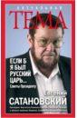 Сатановский Евгений Янович Если б я был русский царь. Советы Президенту