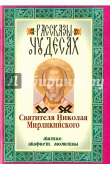 Рассказы о чудесах Святителя Николая Мирликийского