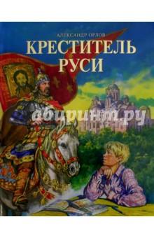 Купить Креститель Руси, Изд-во Московской Патриархии, Религиозная литература для детей