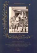Одежда и вооружение военно-учебных заведений, гарнизонов, казачьих, национальных и временных войск