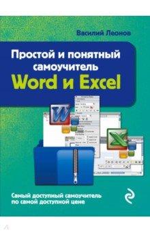 Простой и понятный самоучитель Word и Excel леонов василий простой и понятный самоучитель word и excel