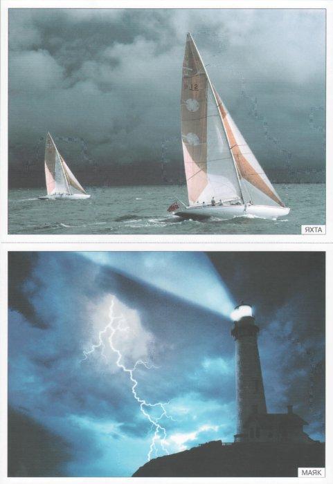 Иллюстрация 1 из 9 для Мир в картинках. Водный транспорт. 3-7 лет | Лабиринт - книги. Источник: Лабиринт