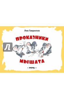 Гаврилов Лев Николаевич » Проказники мышата