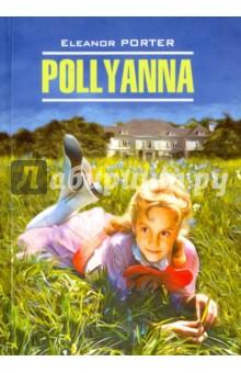 Поллианна (на английском языке, неадаптированный текст) портер э поллианна поллианна вырастает повести