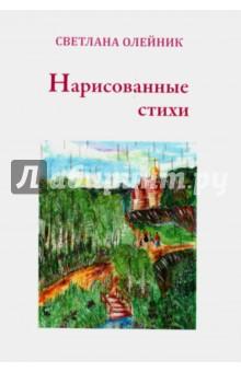 Нарисованные стихи. Сборник стихотворений светлана сергеевна мащенко стихи вам не известного поэта