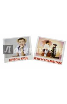 Купить Комплект карточек Правила поведения (40 штук), Вундеркинд с пелёнок, Обучающие игры