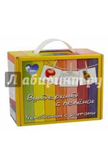 Подарочный набор Чемоданчик с фактами раннее развитие вундеркинд с пелёнок набор обучающих карточек мини прилагательные 40 шт