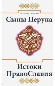 Сыны Перуна. Истоки ПравоСлавия мифы древних славян для где