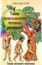 Тайна происхождения человека раскрыта! Теория эволюции и инволюции, Белов Александр Иванович