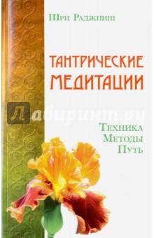 Тантрические медитации. Техника, методы, путь шри раджниш путь тантры комплект из 6 книг