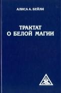 Трактат о белой магии, или Путь Ученика