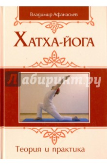 Хатха-йога. Теория и практика йога кундалини