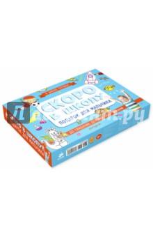 Скоро в школу. Подарок для мальчика. Комплект из 5-ти книг раннее развитие clever набор для девочки скоро в школу комплект из 5 книг