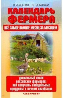 Календарь фермера. Все самое важное месяц за месяцем. Уникальный опыт российских фермеров