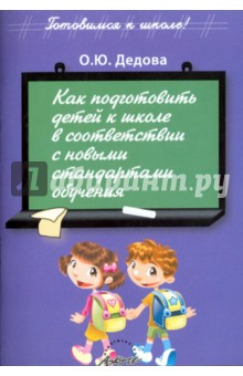 Как подготовить детей к школе в соответствии с новыми стандартами обучения