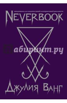 Neverbook. Ежедневник для создания. Ванг Джулия