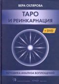 Таро и Реинкарнация (Книга) + (DVD)