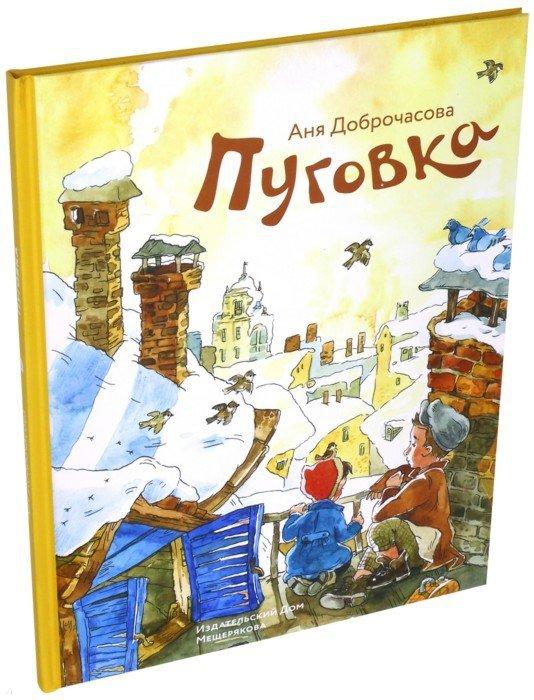 Иллюстрация 1 из 39 для Пуговка - Анна Доброчасова | Лабиринт - книги. Источник: Лабиринт