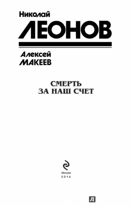 Иллюстрация 2 из 19 для Смерть за наш счёт - Леонов, Макеев | Лабиринт - книги. Источник: Лабиринт