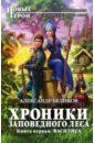 Обложка Хроники Заповедного леса. Книга 1. Василиса