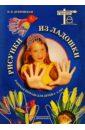 Дубровская Наталия Вадимовна Рисунки из ладошки. Рабочая тетрадь для детей 4-5 лет цена в Москве и Питере