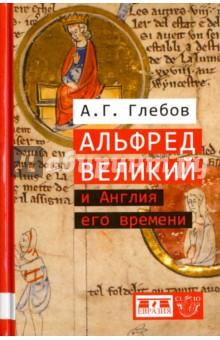 Обложка книги Альфред Великий и Англия его времени