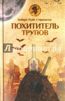 Похититель трупов атаманенко и шпионаж война без трупов