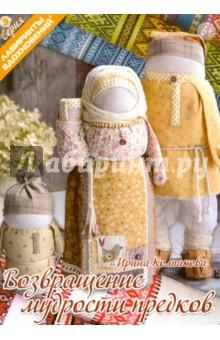 Возвращение мудрости предков куклы и одежда для кукол precious кукла близко к сердцу 30 см