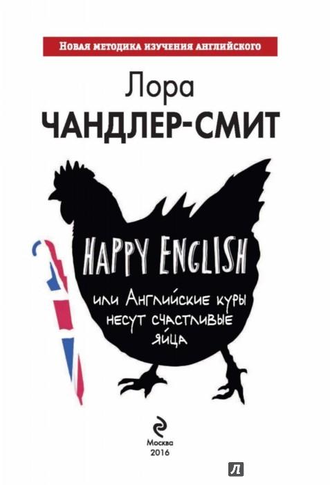 Иллюстрация 1 из 23 для Happy English, или Английские куры несут счастливые яйца (+CD) - Лора Чандлер-Смит   Лабиринт - книги. Источник: Лабиринт