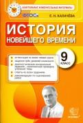 История Новейшего Времени. 9 класс. Контрольные измерительные материалы. ФГОС