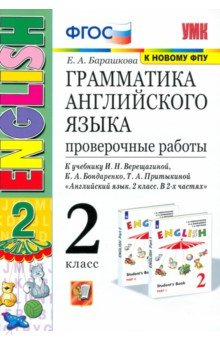 Книга Английский язык класс год обучения Проверочные  Английский язык 2 класс 2 год обучения Проверочные работы к учебнику И Н Верещагиной ФГОС