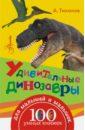 Тихонов Александр Васильевич Удивительные динозавры
