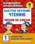 Быстрое обучение чтению. 1 класс. Читаем по слогам. Времена года. Рассказы, стихи, приметы