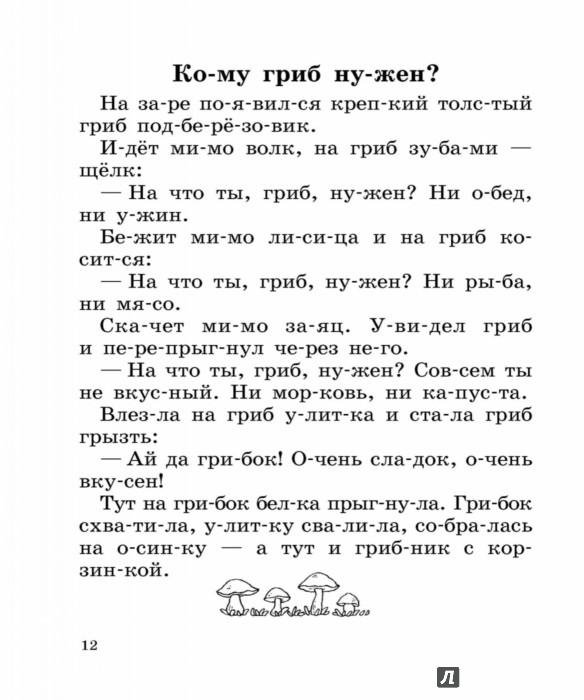 Современный русский язык под редакцией колесниковой читать онлайн