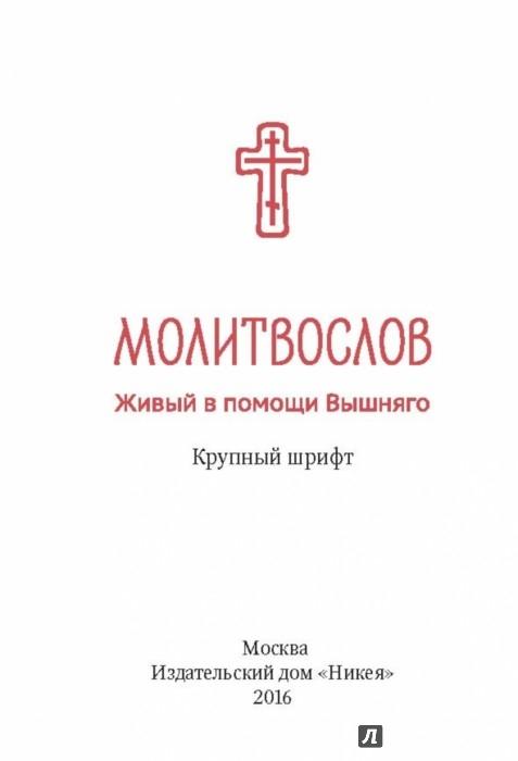 Иллюстрация 1 из 16 для Молитвослов. Живый в помощи Вышняго. Крупный шрифт | Лабиринт - книги. Источник: Лабиринт