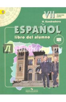Испанский язык. 7 класс. Учебник для общеобразовательных организаций в 2-х частях. Часть 2. ФГОС информатика 4 класс учебник в 2 х частях фгос