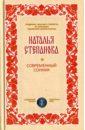 Современный сонник, Степанова Наталья Ивановна