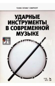Ударные инструменты в современной музыке. Учебное пособие (+DVD) актерское мастерство первые уроки учебное пособие dvd