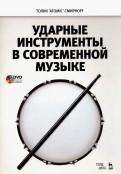 Ударные инструменты в современной музыке. Учебное пособие (+DVD)