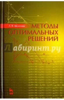 Методы оптимальных решений. Учебное пособие а в рукосуев методы оптимальных решений учебник