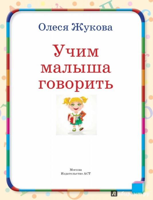 Иллюстрация 1 из 16 для Учим малыша говорить - Олеся Жукова | Лабиринт - книги. Источник: Лабиринт
