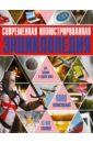 Обложка Современная иллюстрированная энциклопедия