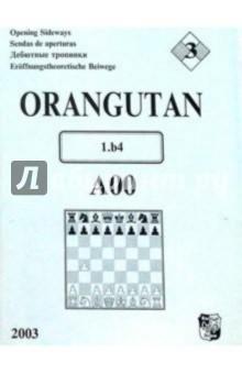 Дебютные тропинки № 3. Orangutan