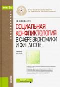 Социальная конфликтология в сфере экономики и финансов. Учебное пособие для бакалавров